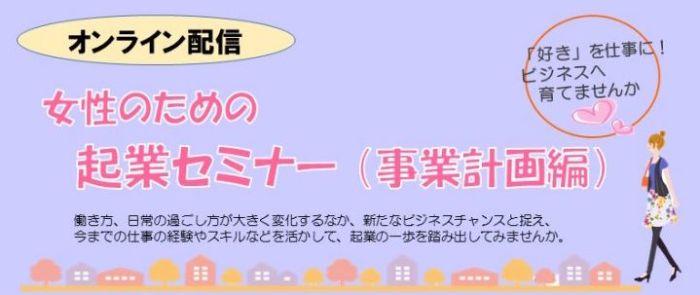 12874_長崎_オンラインセミナー_4.jpg