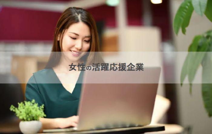 12874_長崎_女性の活躍応援企業_3.jpg