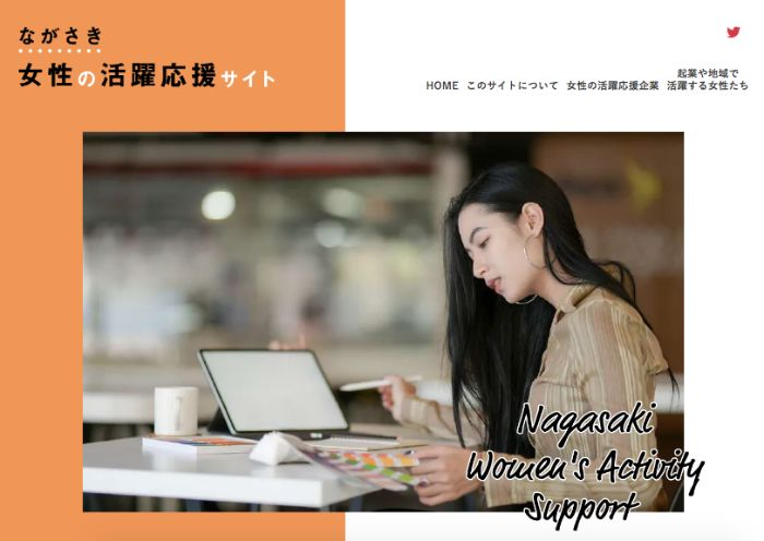 12874_長崎_活躍応援サイト_1.jpg