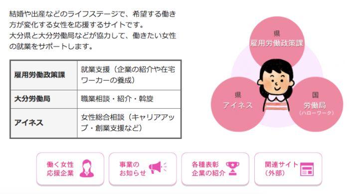 12875_大分_サイト_2.jpg