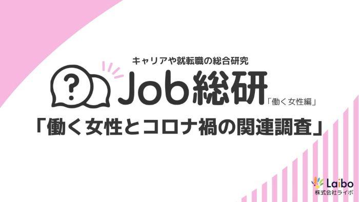 12882_女性活躍_JobQ総研_7.jpg