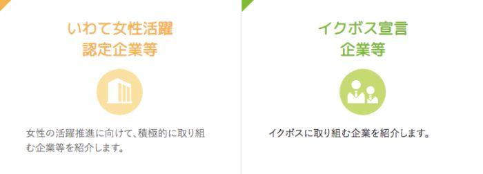 12884_岩手_取組_4.jpg