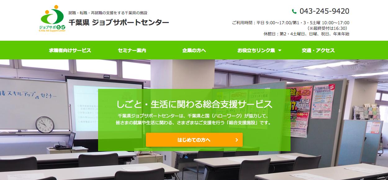 千葉県ジョブサポートセンターTOP