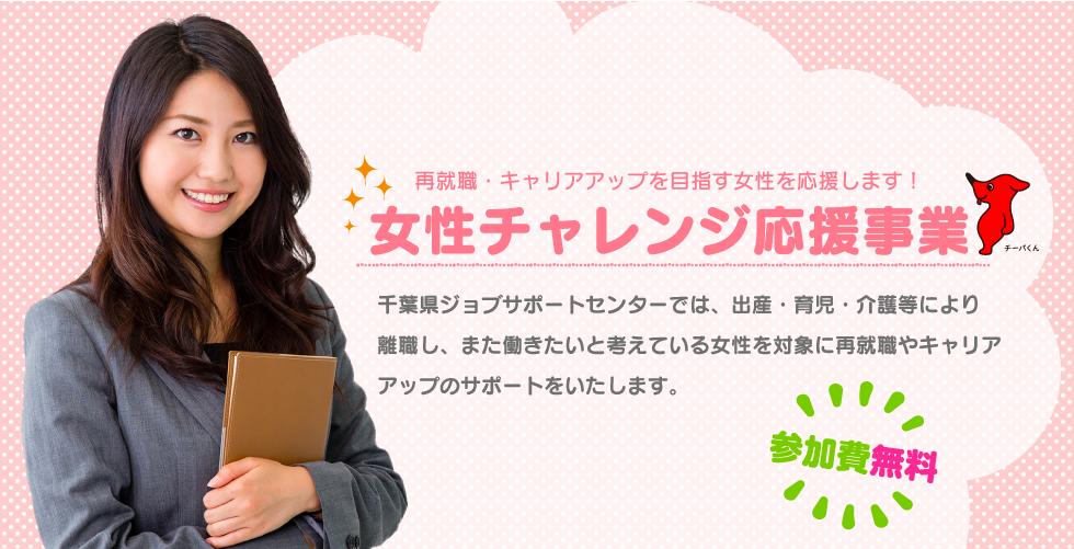 千葉県女性チャレンジ応援事業