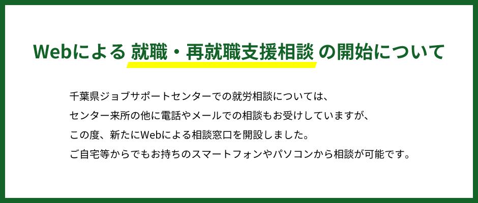 千葉県ジョブサポートセンターオンライン相談