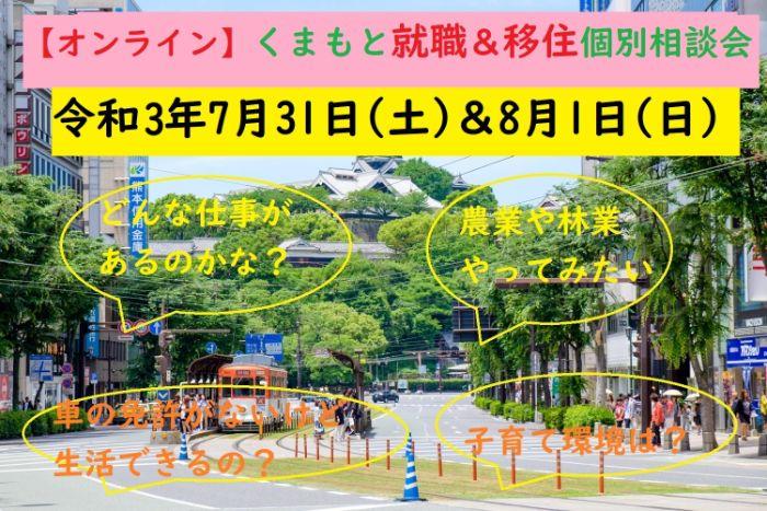 13082_熊本_相談会_4.jpg